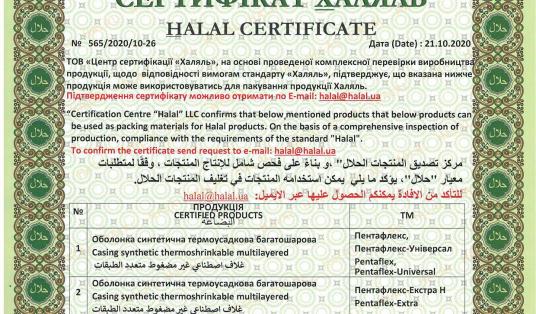 «ПЕНТОПАК» отримав сертифікат «Халяль» на весь асортиментний ряд
